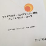 サイモン式テーピング講座のインストラクターコースがはじまりました!!