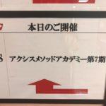 アクシスメソッドアカデミー第7期・東京は充実した内容でした。